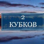 Двойка Кубков. Энциклопедия значений карт Таро