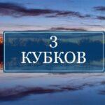 Тройка Кубков. Энциклопедия значений карт Таро