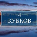 Четверка Кубков. Энциклопедия карт Таро
