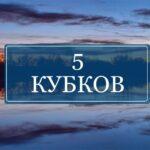 Пятерка Кубков. Энциклопедия значений карт Таро