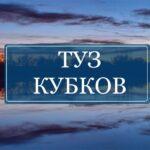 Туз Кубков. Энциклопедия значений карт таро